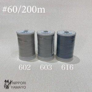 スパンミシン糸 #60/200m ライトグレー系(602、603、616)