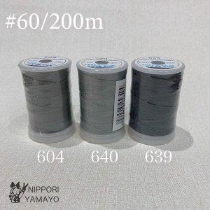 スパンミシン糸 #60/200m グレー系(604、639、640)