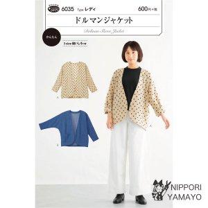 サンパターン6035【ドルマンジャケット】