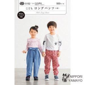 サンパターン5152【こどもロングパンツ(3種)】