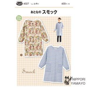 サンパターン6027【おとなのスモック】