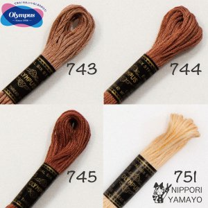 オリムパス 25番刺しゅう糸 茶・ベージュ系(743、744、745、751)