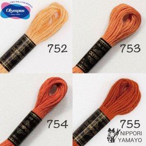 オリムパス 25番刺しゅう糸 オレンジブラウン系(752、753、754、755)