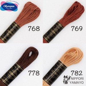 オリムパス 25番刺しゅう糸 ブラウン系(768、769、778、782)