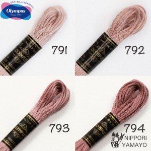 オリムパス 25番刺しゅう糸 くすみピンク系(791、792、793、794)