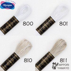 オリムパス 25番刺しゅう糸 白・アイスグレー系(800、801、810、811)