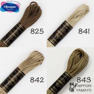 オリムパス 25番刺しゅう糸 ベージュブラウン系(825、841、842、843)
