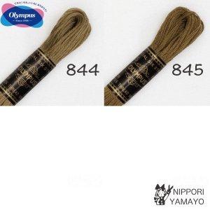 オリムパス 25番刺しゅう糸 カーキ系(844、845)
