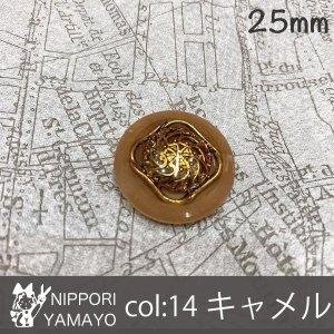 廃番ボタン【'90s ヴィンテージ】97735 14 キャメル 25mm