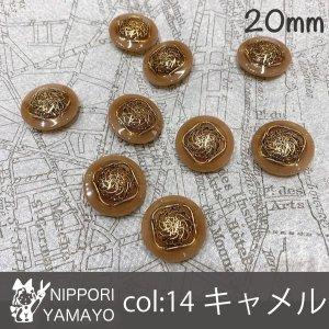 廃番ボタン【'90s ヴィンテージ】97735 14 キャメル 20mm