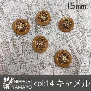 廃番ボタン【'90s ヴィンテージ】97735 14 キャメル 15mm