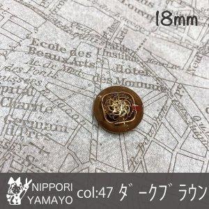 廃番ボタン【'90s ヴィンテージ】97735 47 ブラウン 18mm