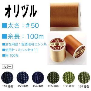 カナガワ オリヅル 羽二 絹ミシン糸 #50/100m (152、153、154、155、156、157)