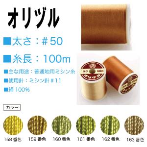 カナガワ オリヅル 羽二 絹ミシン糸 #50/100m (158、159、160、161、162、163)