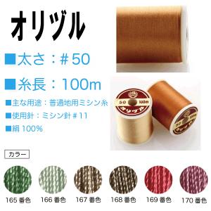 カナガワ オリヅル 羽二 絹ミシン糸 #50/100m (165、166、167、168、169、170)