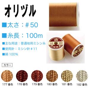 カナガワ オリヅル 羽二 絹ミシン糸 #50/100m (177、178、179、180、181、182)