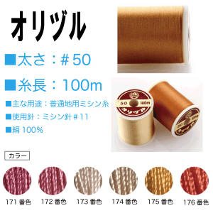カナガワ オリヅル 羽二 絹ミシン糸 #50/100m (171、172、173、174、175、176)