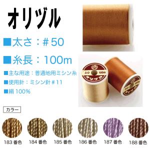 カナガワ オリヅル 羽二 絹ミシン糸 #50/100m (183、184、185、186、187、188)
