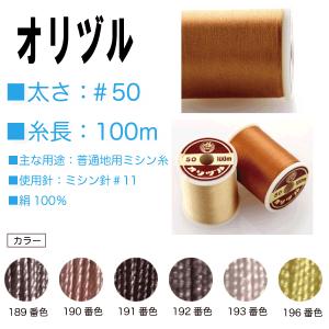 カナガワ オリヅル 羽二 絹ミシン糸 #50/100m (189、190、191、192、193、196)