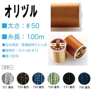 カナガワ オリヅル 羽二 絹ミシン糸 #50/100m (721、725、726、730、731、745)