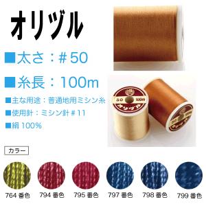 カナガワ オリヅル 羽二 絹ミシン糸 #50/100m (764、794、795、797、798、799)