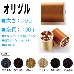 カナガワ オリヅル 羽二 絹ミシン糸 #50/100m (800、801、814、815、817、818)