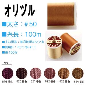 カナガワ オリヅル 羽二 絹ミシン糸 #50/100m (819、820、821、822、823、824)