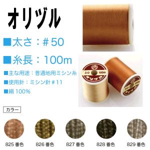カナガワ オリヅル 羽二 絹ミシン糸 #50/100m (825、826、827、828、829)
