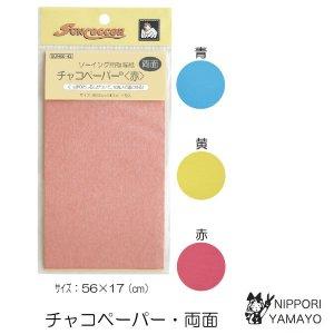 サンコッコー チャコペーパー 両面(56cm×17cm)