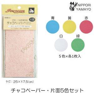 サンコッコー チャコペーパー 片面5色組(25cm×17.5cm 5色各1枚)