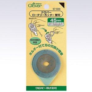 クロバー ロータリーカッター【45mm 替刃 1枚入】