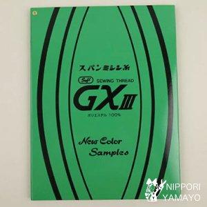 GXスパン見本帳