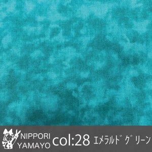 スケアプリント1137【#28 ムラ染め調】生地巾:108cm