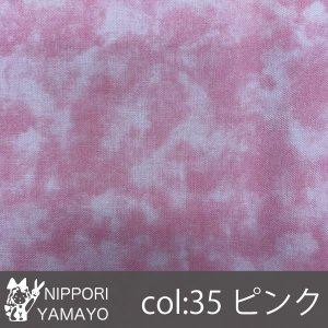 スケアプリント1137【#35 ムラ染め調】生地巾:108cm
