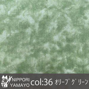 スケアプリント1137【#36 ムラ染め調】生地巾:108cm