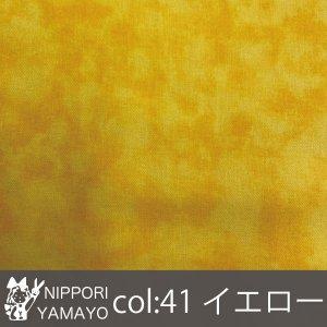 スケアプリント1137【#41 ムラ染め調】生地巾:108cm