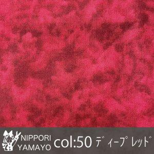 スケアプリント1137【#50 ムラ染め調】生地巾:108cm