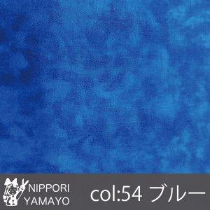 スケアプリント1137【#54 ムラ染め調】生地巾:108cm