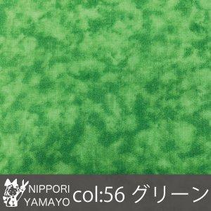 スケアプリント1137【#56 ムラ染め調】生地巾:108cm