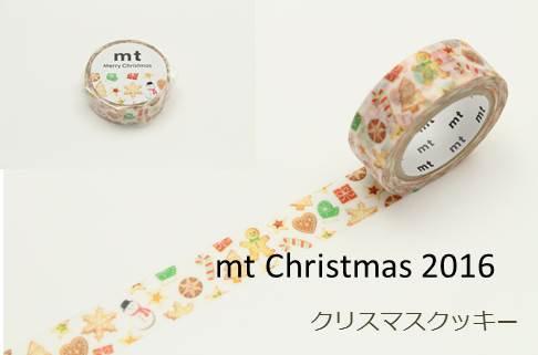 カモ井マスキングテープ mt クリスマス2016 クリスマスクッキー