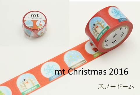 カモ井マスキングテープ mt クリスマス2016 スノードーム