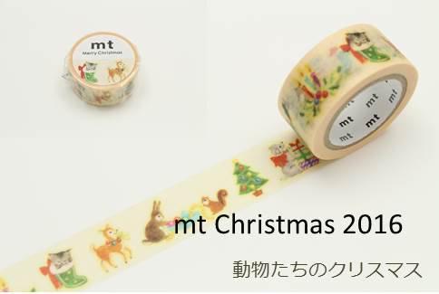 カモ井マスキングテープ mt クリスマス2016 動物たちのクリスマス
