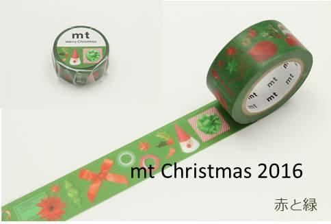 カモ井マスキングテープ mt クリスマス2016 赤と緑
