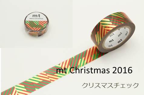 カモ井マスキングテープ mt クリスマス2016 クリスマスチェック