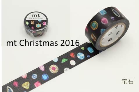 カモ井マスキングテープ mt クリスマス2016 宝石