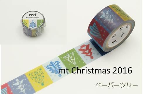 カモ井マスキングテープ mt クリスマス2016 ペーパーツリー