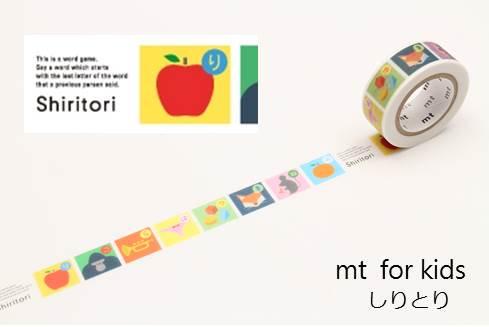 カモ井マスキングテープ mt for kids  しりとり