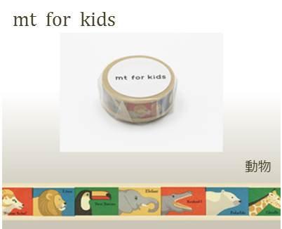 カモ井マスキングテープ mt for kids  動物テープ