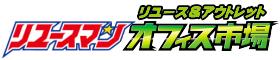 リユース-オフィス市場:岡山・香川の中古オフィス家具専門店