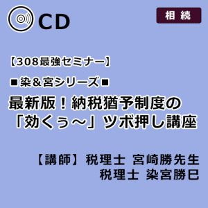 【染&宮シリーズ】最新版!納税猶予制度の「効くぅ〜」ツボ押し講座【第308回】